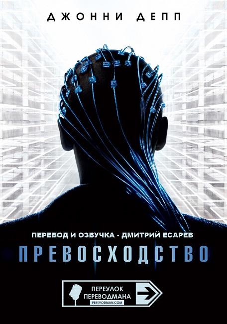 Превосходство Д. Есарев