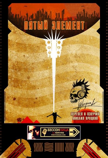 fifth_element_kyberpunk