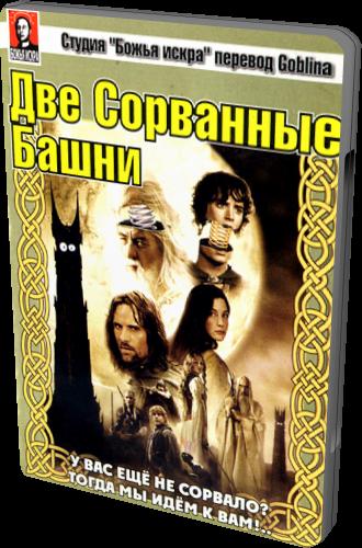 Две сорванные башни. Дмитрий Гоблин Пучков