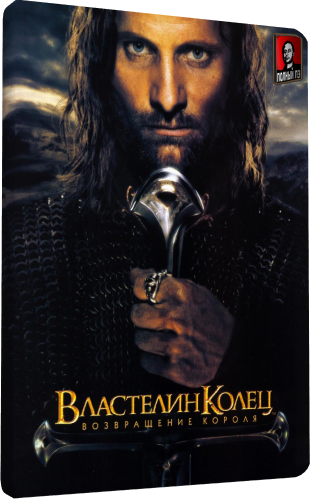 Возвращение Короля. Дмитрий Гоблин Пучков