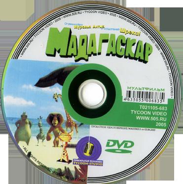 Мадагаскар. Tycoon