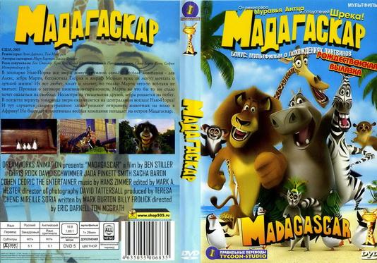 Мадагаскар. Тайкун