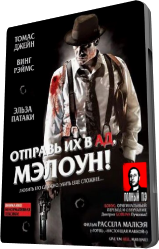 Отправь их в ад, Мэлоун! Дмитрий Гоблин Пучков