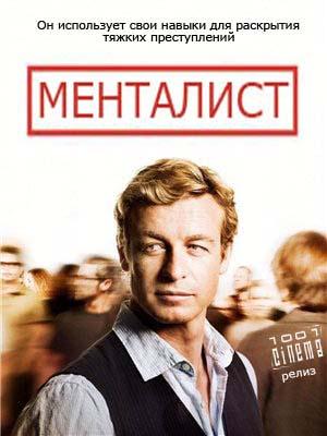 Менталист. Перевод 1001 Cinema