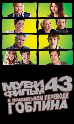 Movie 43. Перевод Дмитрий Пучкой