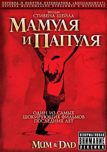 Мамуля и папуля. RussianGuy27