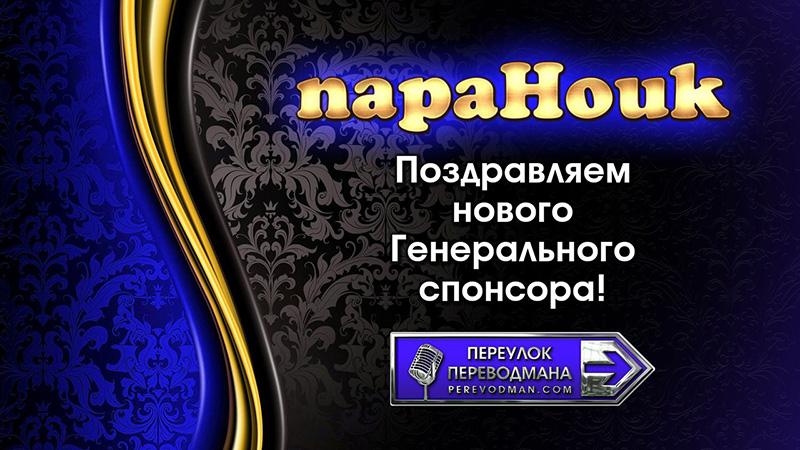 Новый Генералиссимус napaHouk !!!