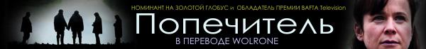 Appropriate Adult. Русский перевод сериала от Wolrone