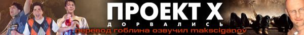 Проект Икс. Нецензурный перевод
