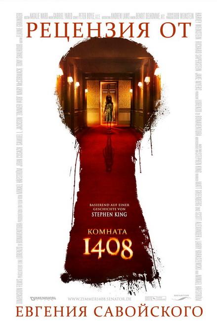 Комната 1408 рецензия