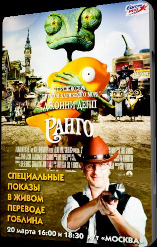 Ранго. Дмитрий Гоблин Пучков