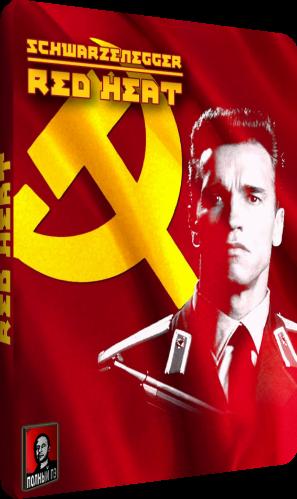 Красный полицейский. Дмитрий Гоблин Пучков