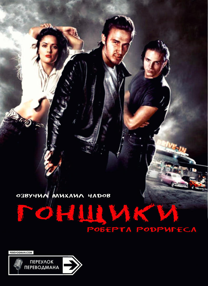 Roadracers в озвучке М.Чадова