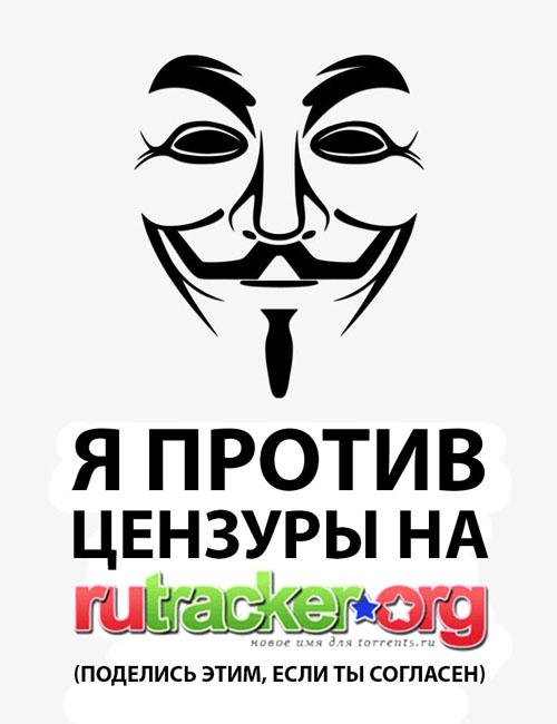 Цензура на Рутрекере