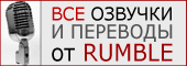 Релиз-группа RUMBLE. Перевод и озвучивание