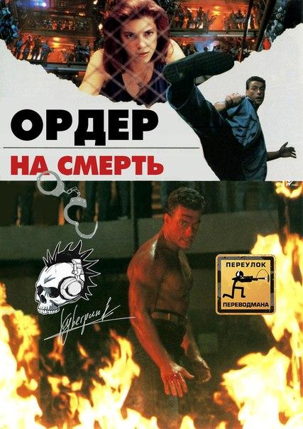 Ордер на смерть (М.Яроцкий)