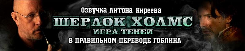 Шерлок Холмс 2. Закадровая озвучка А.Киреев