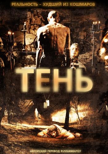 Тень. RussianGuy27