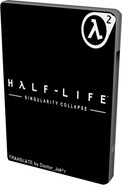 Half-Life: Singularity Collapse. Алексей Док Джокер Матвеев