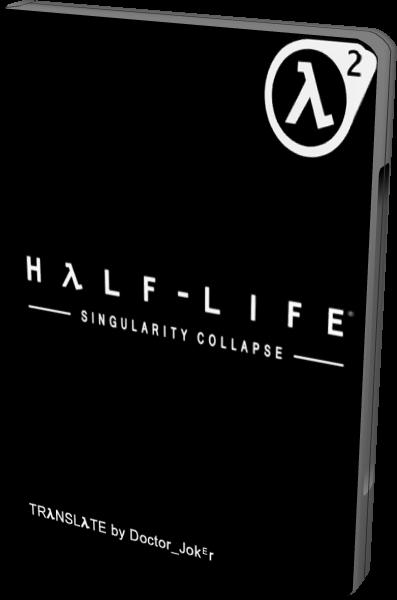 Half-Life: Singularity Collapse. Алексей Док Джокер Матвеев