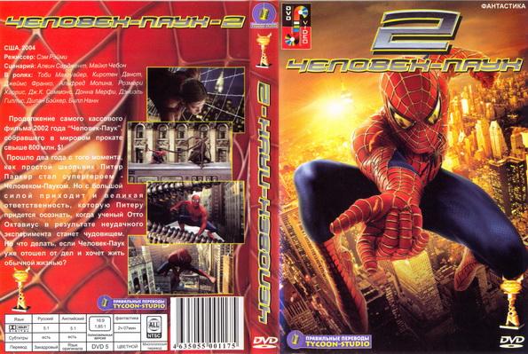 Человек-паук 2. Tycoon