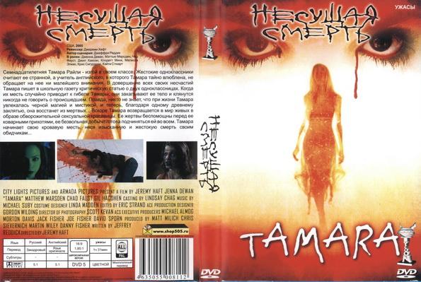 Tamara. Тайкун