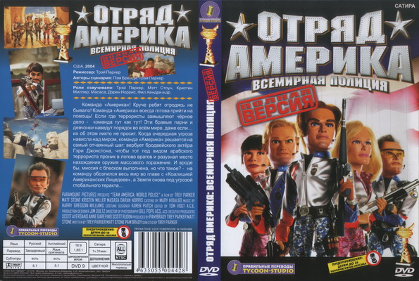 Отряд Америка: Всемирная Полиция. Tycoon
