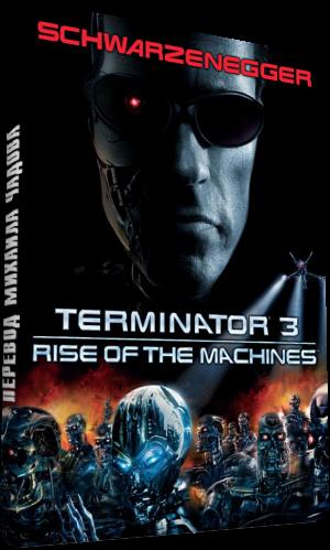 Терминатор 3: Восстание машин. Михаил Чадов
