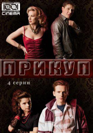 Минисериал Прикуп. 1001 Cinema