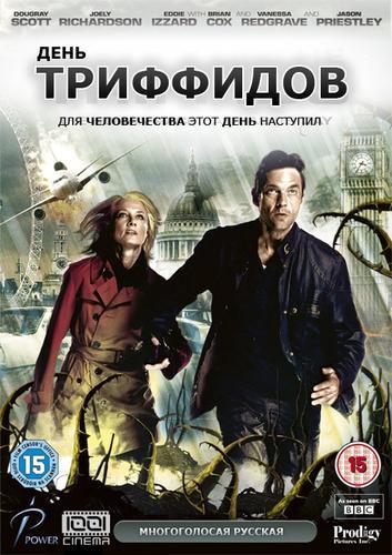 День Триффидов. 1001 Cinema