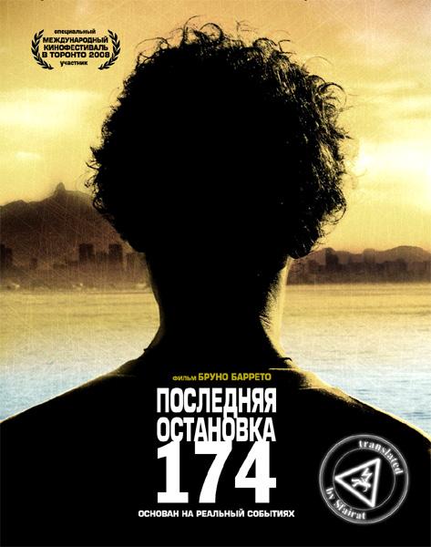 Последняя остановка 174-го. Русский постер