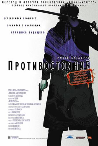 Противостояние. RussianGuy27
