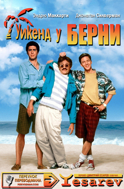 Weekend At Bernie's Есарев