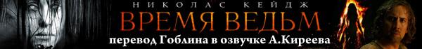 Время Ведьм. Озвучка Антон Киреев