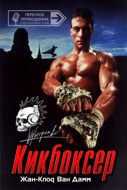Кикбоксер. М.Яроцкий