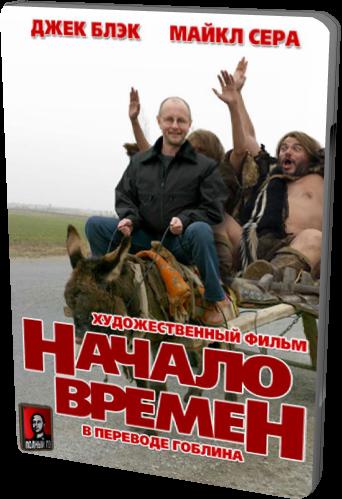 Начало времён. Дмитрий Гоблин Пучков
