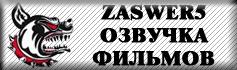 Озвучка zaswer5