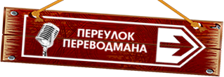 Переулок Переводмана